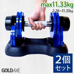 ダンベル 可変式 2個セット 2.3kg〜11.3kg 調節式 2kg 5kg 10kg アジャスタブルダンベル 筋トレ トレーニング 機器 GOLDAXE 送料無 XH737L-2|lightingworld