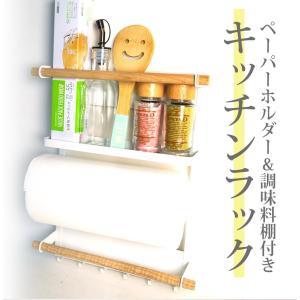 ■キッチンラック  たくさんの機能がついたキッチンラックです。 マグネットで冷蔵庫に引っ付けるだけで...
