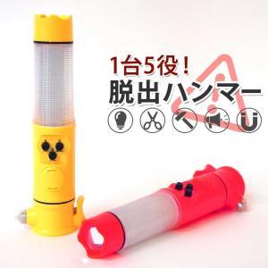 ■もしもの時に役立つ一台五役の脱出ハンマー  ・LED懐中電灯(白色)、非常灯(赤色点滅)の2種類の...