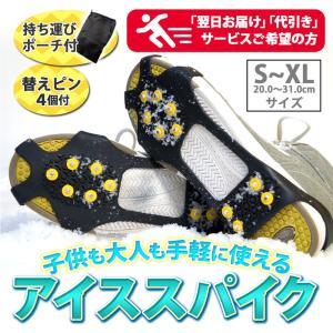 アイススパイク アイゼン スノースパイク 替えピン4個 防水ファスナー収納袋付 安全対策 革靴 ブーツ スニーカー XO801H