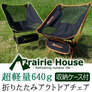アウトドアチェア 折りたたみ 椅子 キャンプチェア 軽量 コンパクト  簡単 夏フェス 観戦 Prairie House 送料無 XO816|lightingworld