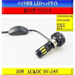 ●発光効率がアップしたミニ一体型の最新式ファンレスモデル  ●ファンレスLEDヘッドライト!3000...
