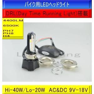 DRL デイライト搭載 4000LM LED PH7 PH8...