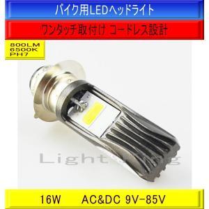 LED ヘッドライト バイク専用 原付 スクーター 超ミニ型バルブ Hi Lo ファンレス 最新式 ...