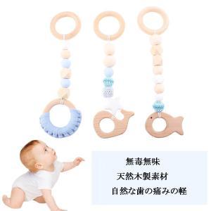 Baby Firstlookベビージムのおもちゃ ベビー歯固め 木のおもちゃ ウッディーリング 出産...