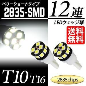 T10 / T16 LED ポジション / ナンバー灯 ウェッジ球 12連 2835SMD ホワイト / 白 送料無料|lightning