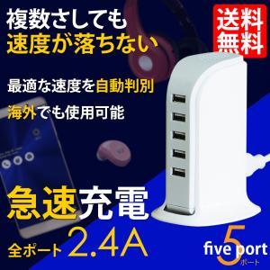 USB充電器 5ポート 2.4A 急速充電器 ACアダプタ コンセント USB チャージャー 30W スマホ スマートフォン タブレット iPhone 送料無料|lightning