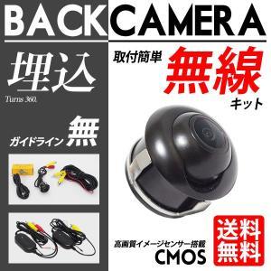 バックカメラ ワイヤレス セット 360度調節 ブラック /...
