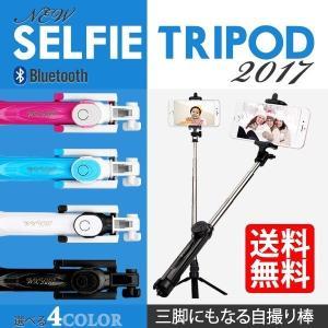 <三脚にもなる自撮り棒 2017新型商品>  セルフィートライポット2017  <セット内容> ・セ...