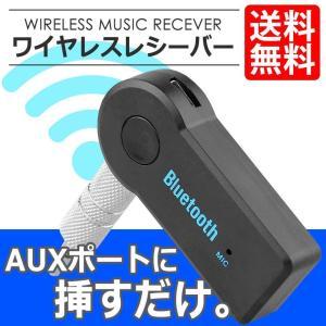 Bluetooth レシーバー ミュージックレシーバー オー...