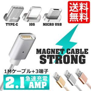 TYPE-C マグネット Micro USB Android iPhone スマホ ケーブル マイク...