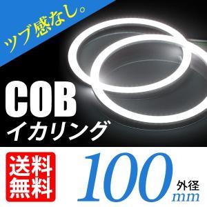COB イカリング 100mm LED ホワイト/白 エンジェルアイ 拡散カバー付 2個セット|lightning