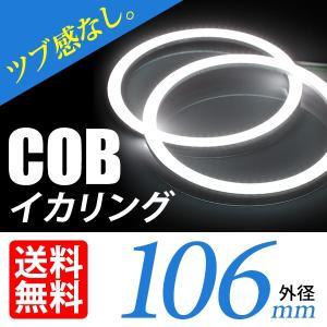 COB イカリング 106mm LED ホワイト/白 エンジェルアイ 拡散カバー付 2個セット|lightning