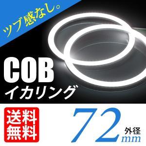 COB イカリング 72mm LED ホワイト/白 エンジェルアイ 拡散カバー付 2個セット|lightning