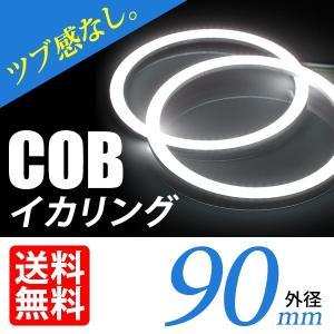 COB イカリング 90mm LED ホワイト/白 エンジェルアイ 拡散カバー付 2個セット|lightning