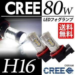 H16 LED フォグランプ / LED フォグライト CREE 80W ホワイト / 白 送料無料 lightning