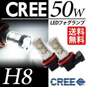 H8 LED フォグランプ / LED フォグライト ホワイト / 白 CREE 50W 送料無料 lightning