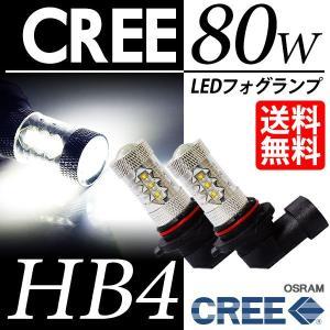 HB4 LED フォグランプ / LED フォグライト CREE 80W ホワイト / 白 送料無料 lightning