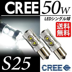S25 LED バックランプ ホワイト / 白 CREE 50W シングル球 送料無料 lightning