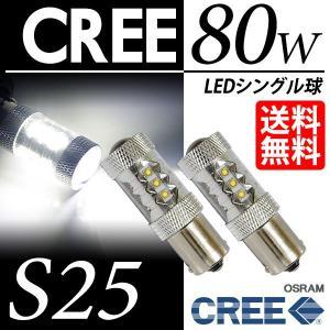 S25 LED バックランプ ホワイト / 白 CREE 80W シングル球 送料無料 lightning