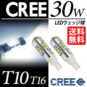 T10 / T16 LED ポジション / バックランプ ウェッジ球 CREE 30W ホワイト / 白 送料無料|lightning