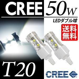 T20 LED ブレーキ / テールランプ ホワイト / 白 ウェッジ球 ダブル球 CREE 50W 送料無料|lightning