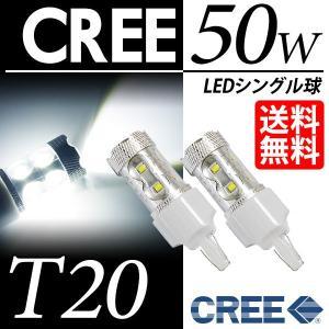 T20 LED バックランプ ホワイト / 白 ウェッジ球 シングル球 CREE 50W 送料無料|lightning