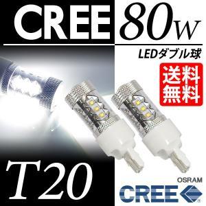 T20 LED ブレーキ / テールランプ ホワイト / 白 ウェッジ球 ダブル球 CREE 80W 送料無料|lightning
