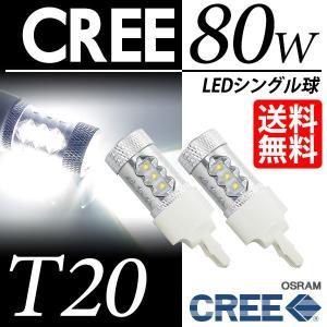 T20 LED バックランプ ホワイト / 白 ウェッジ球 シングル球 CREE 80W 送料無料|lightning
