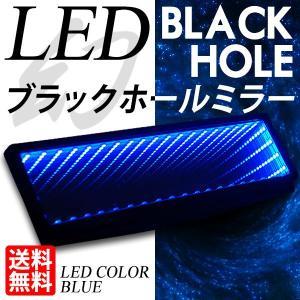 LED ルームミラー ブラックホール 青/ブルー 車内インテリアパーツ バックミラー