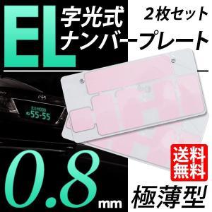字光式 ナンバープレート 12V EL発光 国内最薄0.8mm 2枚セット 送料無料