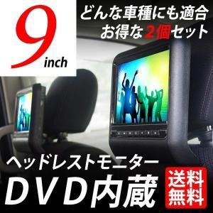 ヘッドレストモニター 9インチ 2個セット DVD内蔵 ワンタッチ取付 ゲームもできる大画面 送料無...