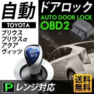 自動ドアロックシステム OBD2 車速度でロック/Pレンジで開錠 トヨタ プリウス/プリウスα/アクア/ヴィッツ|lightning