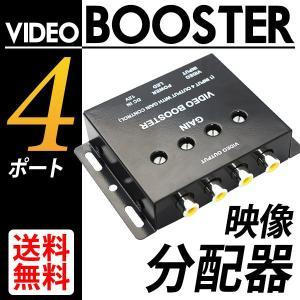 映像分配器 ビデオブースター 4ポート 劣化を防ぐGAIN調...