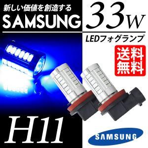 H11 LED フォグランプ / フォグライト ブルー / 青 SAMSUNG 33W 送料無料 lightning