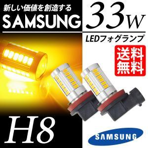 H8 LED フォグランプ / フォグライト アンバー / 黄 SAMSUNG 33W 送料無料 lightning