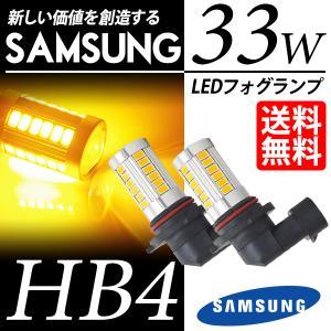 HB4 LED フォグランプ / フォグライト アンバー / 黄 SAMSUNG 33W 送料無料 lightning
