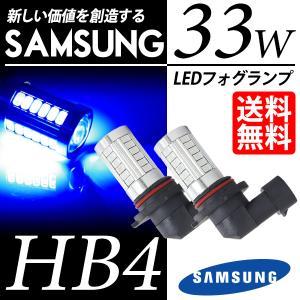 HB4 LED フォグランプ / フォグライト ブルー / 青 SAMSUNG 33W 送料無料 lightning