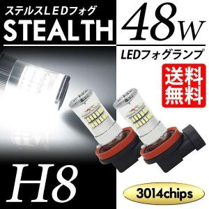 H8 LED フォグランプ / フォグライト ホワイト / 白 ステルス仕様 48W 3014チップ|lightning