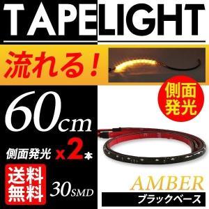 シーケンシャル ウインカー 流れる LEDテープ 側面発光 黒ベース 60cm 2本SET 切断可 圧倒的レビュー 送料無料|lightning