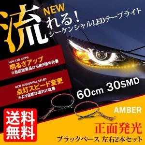 シーケンシャル ウインカー 流れる LEDテープ 正面発光 黒ベース 60cm 2本SET 切断可 光量UP 昼間の視認性向上 新型 送料無料|lightning