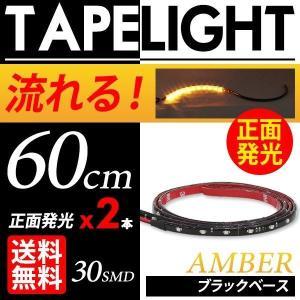 シーケンシャル ウインカー 流れる LEDテープ 正面発光 黒ベース 60cm 2本SET 切断可 圧倒的レビュー 送料無料|lightning