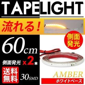 シーケンシャル ウインカー 流れる LEDテープ 側面発光 白ベース 60cm 2本SET 切断可 圧倒的レビュー 送料無料|lightning