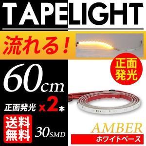 シーケンシャル ウインカー 流れる LEDテープ 正面発光 白ベース 60cm 2本SET 切断可 圧倒的レビュー 送料無料|lightning