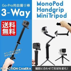 <これ1本あれば、アクションカメラの撮影はOK!折りたたみ式で携帯するのに便利!>  Go-Pro用...
