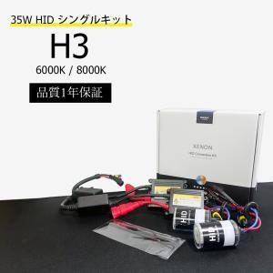 HID HID キット H3 35W シングル ヘッドライト / フォグランプ 6000K / 8000K 送料無料|lightning