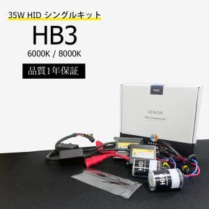 送料無料HID HID キット HB3 35W シングル ヘッドライト / フォグランプ 6000K / 8000K 送料無料|lightning
