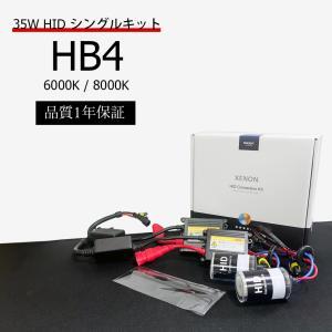 HID HID キット HB4 35W シングル ヘッドライト / フォグランプ 6000K / 8000K 送料無料|lightning