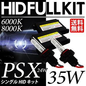 HID HID キット PSX24W 35W シングル ヘッドライト / フォグランプ 6000K / 8000K 送料無料|lightning