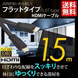 HDMIケーブル 薄型 スリム フラット 1.5m 1.5メートル 4K 3D/フルハイビジョン 送料無料|lightning